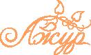 """ООО """"Ажур"""" Серов. Теплицы, Металлоконструкции, Сокол, Звезда. - ООО Ажур занимается изготовлением теплиц и металлоконструкций в Серове, экспертизой и ремонтом ОПО, а также организацией активного отдыха в стрелковом клубе Сокол и базе отдыха Звезда."""