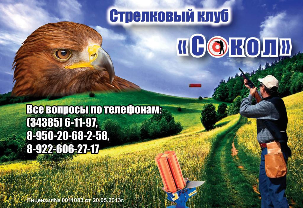 """Стрелковый клуб """"Сокол"""""""
