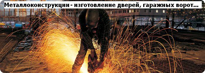 Металлоконструкции Серов - ворота, оградки, решетки...