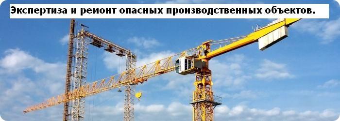 Экспертиза и ремонт опасных производственных объектов