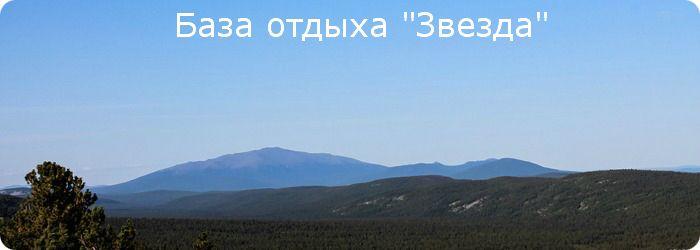 База отдыха Звезда. ГУХ. Североуральск. Жигалан. Активный отдых.